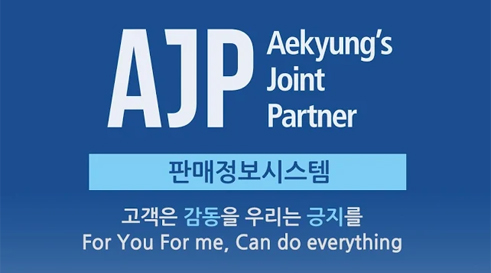 AJP 판매정보 앱