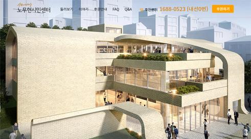 노무현시민센터
